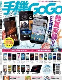 手機GOGO No.98