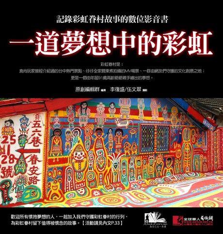 一道夢想中的彩虹:紀錄彩虹眷村故事的數位影音書