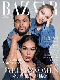 Harper's BAZAAR 2017年10月號 【日文版】