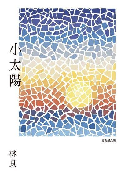 小太陽【經典紀念版】