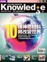 BBC知識 Knowledge 10月號/2013 第26期