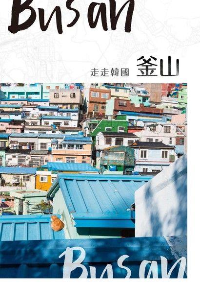 走走韓國:釜山