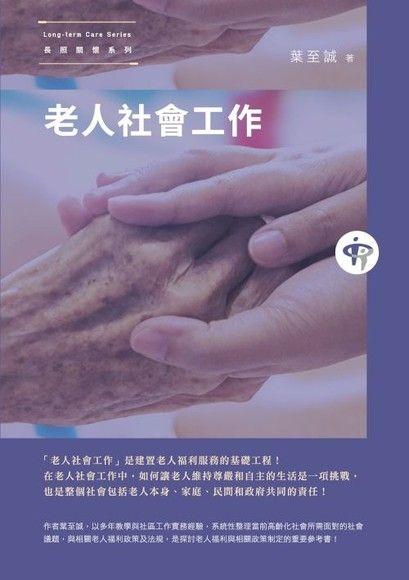 老人社會工作
