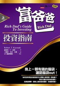 富爸爸投資指南(上)