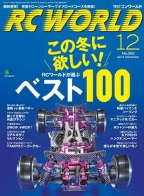 RC WORLD 2016年12月號 No.252【日文版】