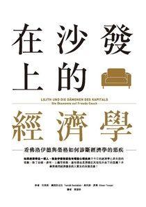在沙發上的經濟學:看佛洛伊德與榮格如何診斷經濟學的惡疾