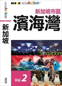 新加坡─市區-濱海灣
