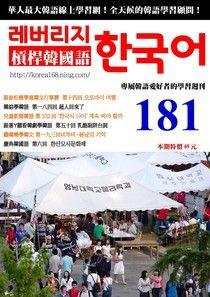 槓桿韓國語學習週刊第181期