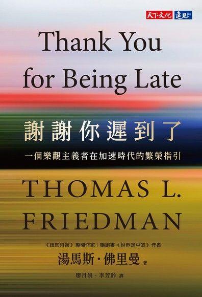 謝謝你遲到了: 一個樂觀主義者在加速時代的繁榮指引