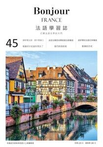 Bonjour!France法語學習誌 07月號/2020 第45期