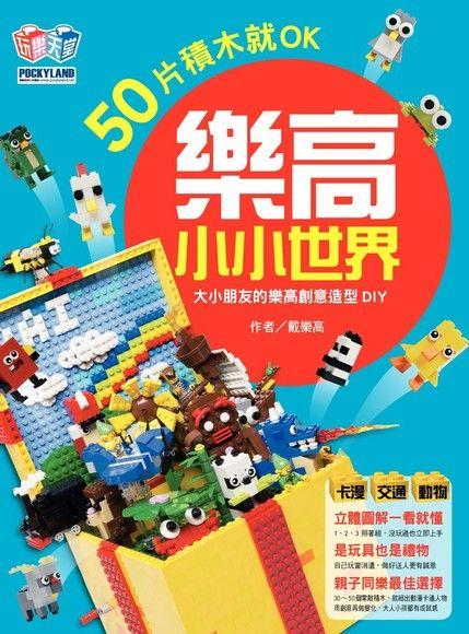 樂高小小世界:50片積木就OK!大小朋友的樂高創意造型DIY(卡漫、交通、動物系列)