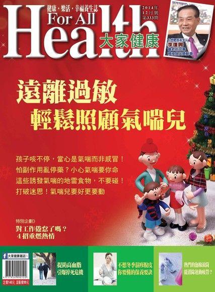 大家健康雜誌 12月號/2014 第333期