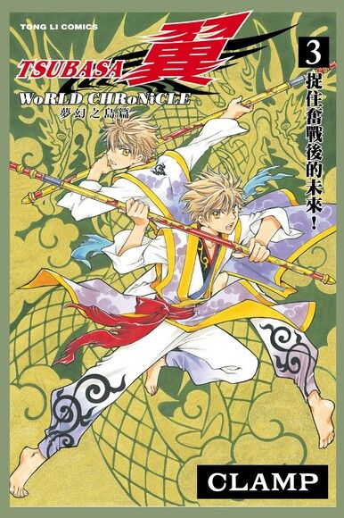 TSUBASA翼-WoRLD CHRoNiCLE- (3)
