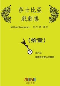 莎士比亞戲劇集(十一)