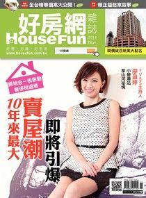 好房網雜誌 11月號/2014 第18期
