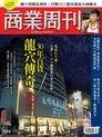 商業周刊 第1555期 2017/08/30