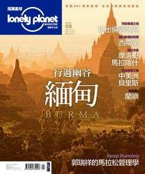 Lonely Planet 孤獨星球 04月號/2012年 第6期