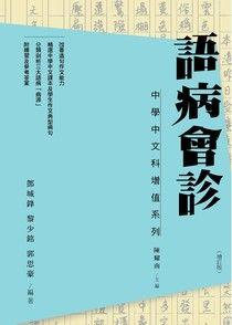 語病會診(增訂版)