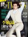 TVBS雙周刊 第873期 2014/09/25 B冊