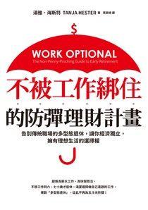 【电子书】不被工作綁住的防彈理財計畫