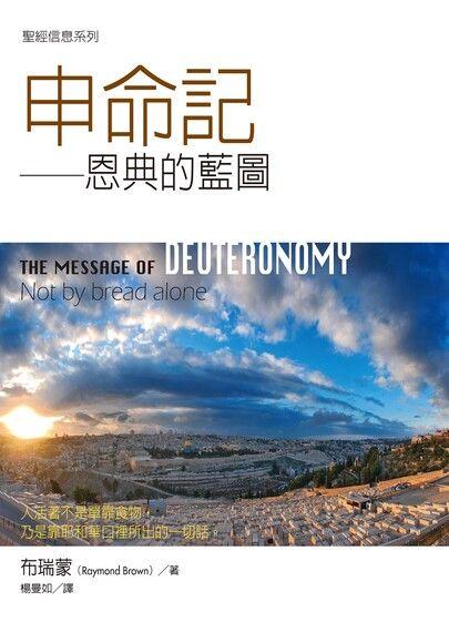 聖經信息系列:申命記(數位典藏版)