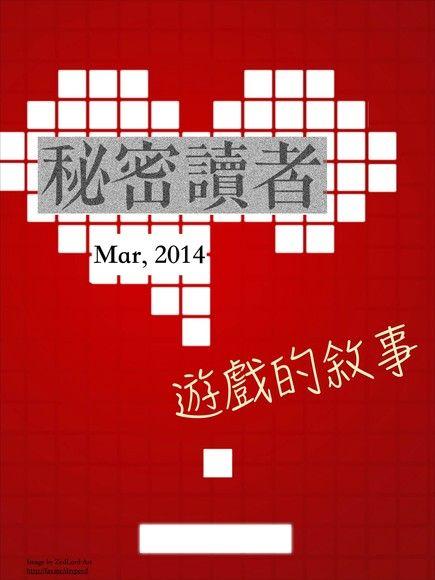 秘密讀者(2014年03月)