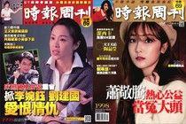 時報周刊 2016/06/03 第1998期