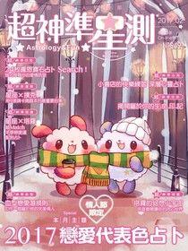 超神準星測誌 02月號/2017 第24期
