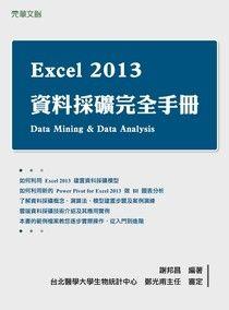 Excel 2013 資料採礦完全手冊
