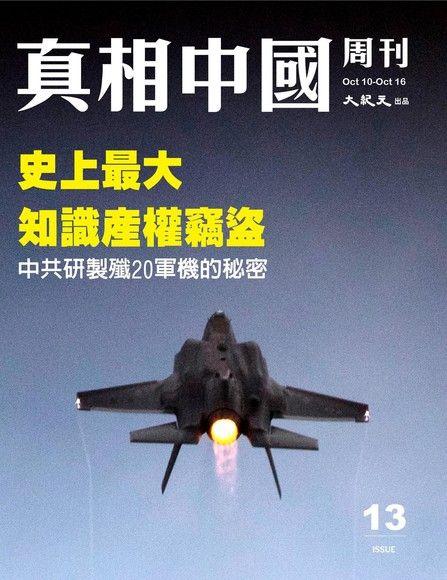 真相中國周刊 2019.10月號/第13期