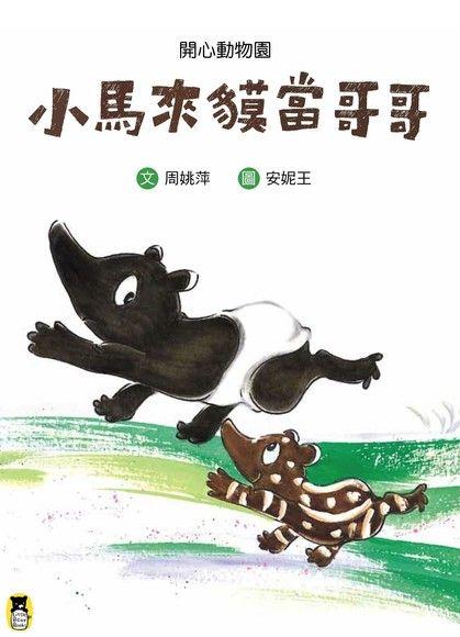 開心動物園:小馬來貘當哥哥