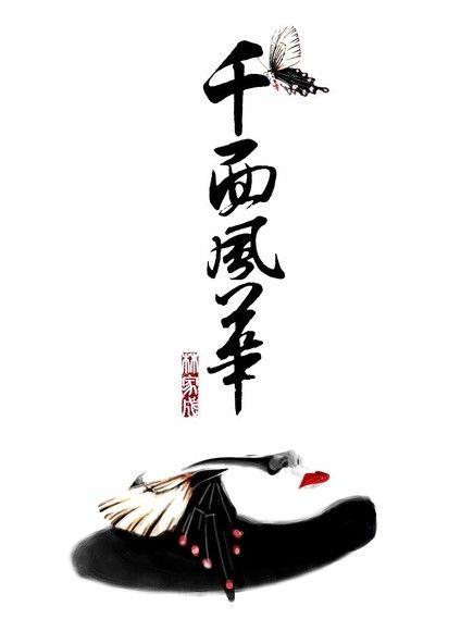 千面風華(卷四)
