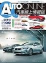 AUTO-ONLINE汽車線上情報誌_No.119_4月_2012年