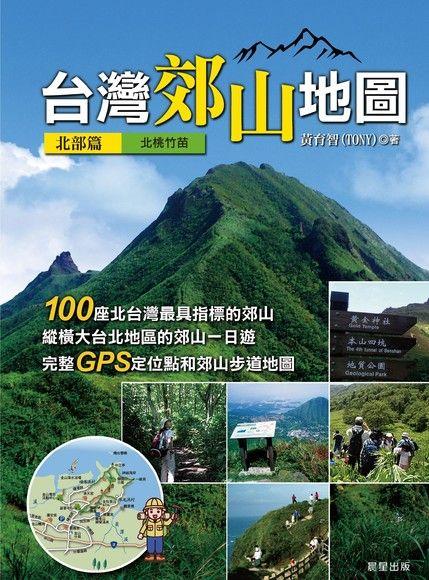 台灣郊山地圖(北部篇)