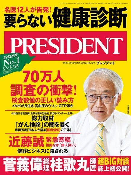 PRESIDENT 2020年10.30號 【日文版】