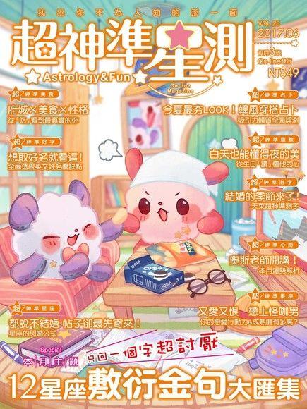 超神準星測誌 06月號/2017 第28期