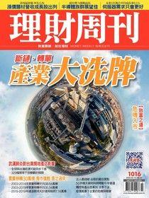 理財周刊 第1016期 2020/02/14