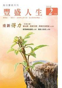 豐盛人生靈修月刊【繁體版】2018年02月號