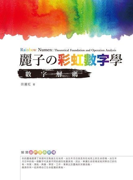 麗子的彩虹數字學:數字解碼與理論基礎