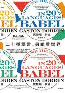 【电子书】二十種語言,另眼看世界