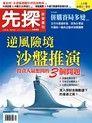 先探投資週刊 第1845期 2015/08/28