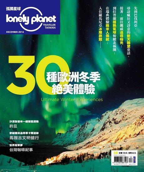 Lonely Planet 孤獨星球 12月號/2014年 第38期