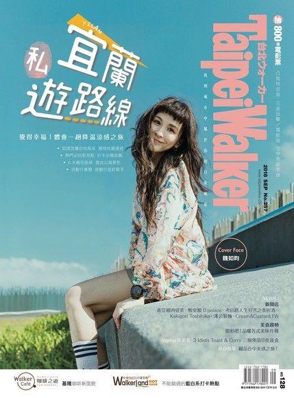 Taipei Walker 257期 9月號
