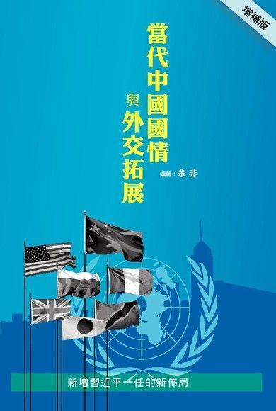 當代中國國情與外交拓展(增補版)