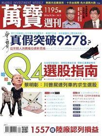 萬寶週刊 第1195期 2016/09/23