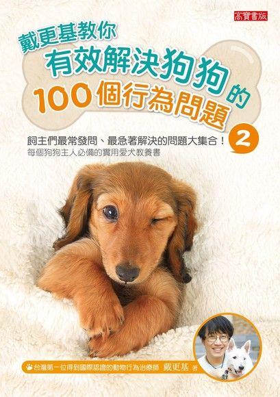 戴更基教你有效解決狗狗的100個行為問題 (2)