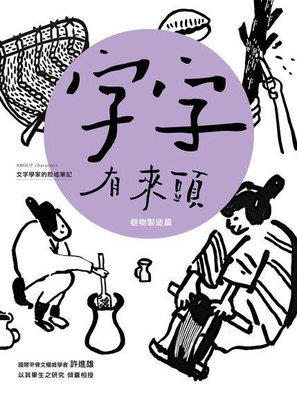 字字有來頭 文字學家的殷墟筆記(5):器物製造篇