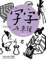 字字有來頭 文字學家的殷墟筆記05 器物製造篇