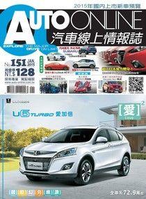 AUTO-ONLINE汽車線上情報誌 01月號/2015 第151期