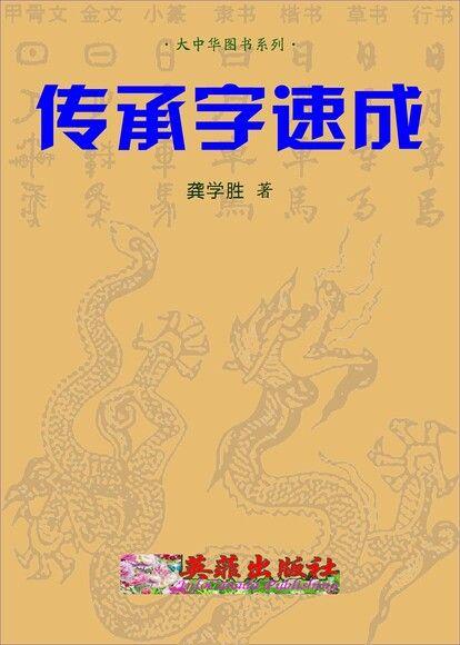 传统汉字速成